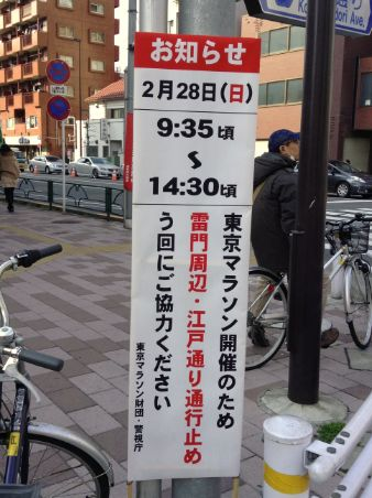 2016-2-東京マラソン-1.JPG