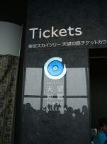 201207-スカイツリー2.JPG