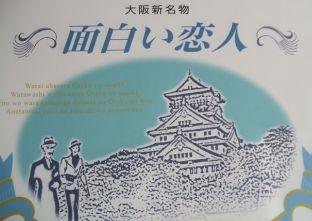 2011.10面白い恋人1.JPG